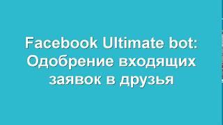 Facebook bot  Автоматическое одобрение друзей♔ http://socrobotic.pro/?utm_source=youtube&utm_medium=link&utm_campaign=opisanie - вся инфа о моих продуктах, акции и скидкиПодпишитесь на мои ресурсы: ➡̳̿В̳̿контакте группа: https://vk.com/socrobotic ➡̳̿В̳̿контакте Личная страница: https://vk.com/denis.makarov89◄◄◄➡Канал в YouTube: https://www.youtube.com/user/makarovdenis89 Подпишитесь на мою рассылку 📥➡ https://vk.com/app5748831_-134611838 - Чтобы всегда первыми получать новые полезные материалы, рекомендации, технологии автоматизации, рызличные кейсы, бонусы и подарки!🎁 Данная рассылка производиться прямо ВКонтакте через личные сообщения, что очень удобно! ♔ Мои контакты ♔ ★ Skype: makarovdenis891 ◄◄◄ ★ Whats App: 8 (967) 67-414-96 ◄◄◄ ★ Instagram: @denis.makarov1989 ◄◄◄ Подпишись на мой канал: http://www.youtube.com/user/makarovdenis89?sub_confirmation=1