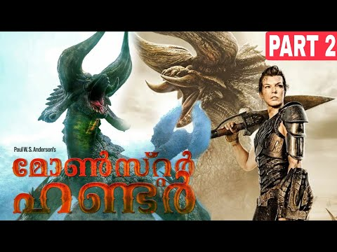 MONSTER HUNTER 2020 Explained In Malayalam Part 2 |  monster hunter movie Malayalam Explanation