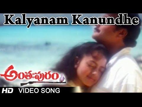 Video Anthapuram Movie |  Kalyanam Kanundhe Video Song | Sai Kumar, Jagapathi Babu, Soundarya download in MP3, 3GP, MP4, WEBM, AVI, FLV January 2017