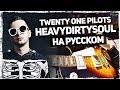 Heavydirtysoul на русском (Cover от Музыкант вещает)