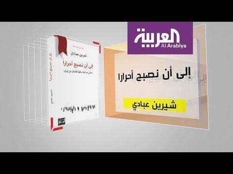 العرب اليوم - شاهد: نبذة مختصرة عن كتاب إلى أن نصبح أحرارًا