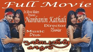 Nanbanin Kadhali