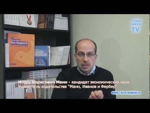 Игорь МАНН. Интервью для I LOVE ENGLISH TV