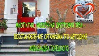 Пример терапии при Миопатии, Мышечной Дистрофии Эрба- По Методике Александра Горецкого.
