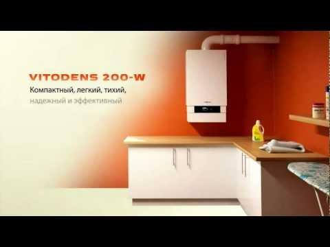 Конденсационный газовый котёл Viessmann Vitodens 200 W