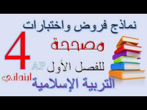 نماذج فروض واختبارات الفصل الأول مادة التربية الإسلامية للسنة الرابعة ابتدائي
