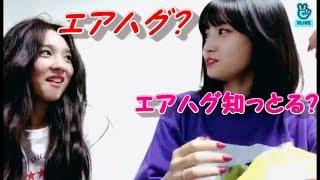 【TWICE】モモがナヨンさんにエアハグをやらせる 【キムダ流 日本語字幕】