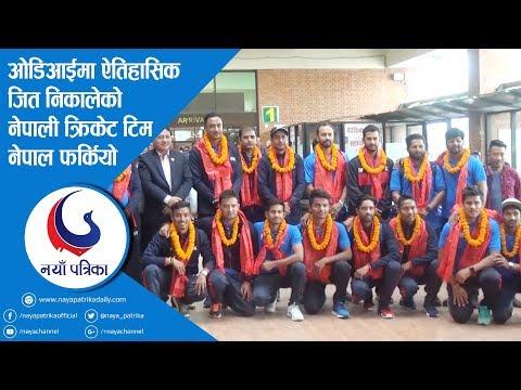 (राष्ट्रिय क्रिकेट टोली स्वदेश फर्कियो - Duration: 4 minutes, 32 seconds.)