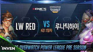 제닉스배 오버워치 파워리그 프리시즌 4강 1경기 1세트 LW RED VS 루나틱하이