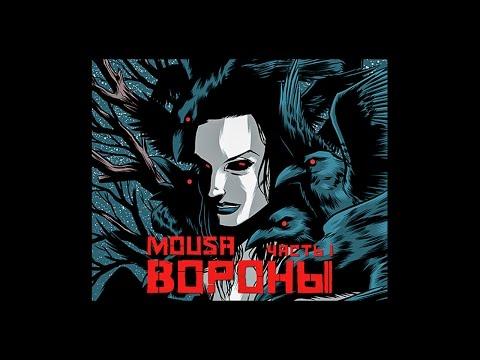 MOUSA - Вороны Часть I (видео)