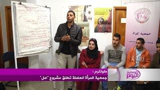 """جمعية المرأة العاملة تطلق مشروع """"أمل"""" في طولكرم"""