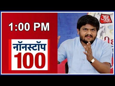 Nonstop 100 | Hardik Patel Declares Total Support For Congress In Gujarat Polls