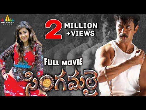Singamalai Telugu Full Movie | Arjun, Meera Chopra, Vadivelu | Sri Balaji Video