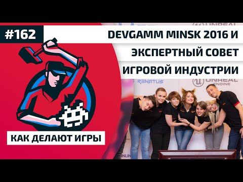 DevGAMM Awards (Moscow 2016 Edition)