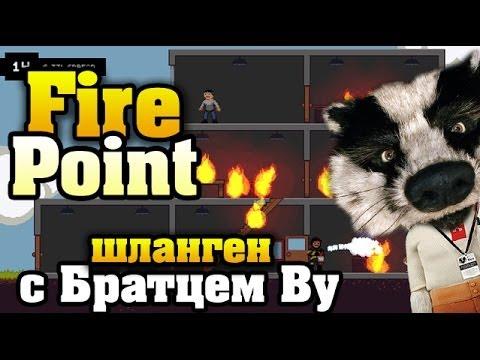 Fire Point - пожаротушение с Братцем Ву