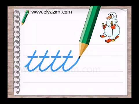 Harfi 1 sınıf bitişik eğik el yazısı video animasyonu www
