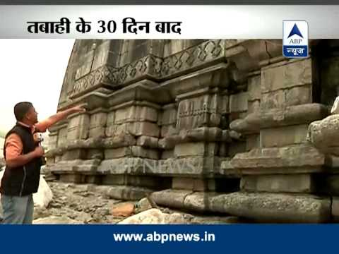 Video ABP News Exclusive: In what condition is Kedarnath temple today download in MP3, 3GP, MP4, WEBM, AVI, FLV January 2017
