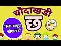 चौदाखडी वाचन छ अक्षराची चौदाखडी  choudakhadi vachan by mhschoolteacher