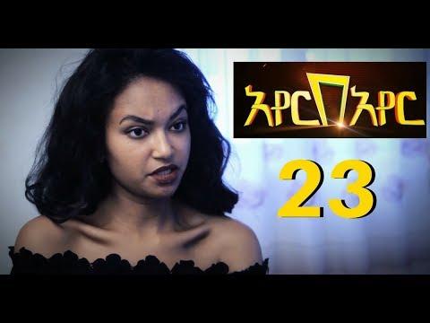 Ayer Bayer - አየር በአየር - Ethiopian Series Drama Episode 23