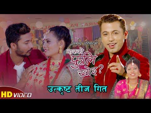 (Khuman Adhikari's New Teej Song   Nakhko Fuli Khoi   Samundra Pariyar Ft. Dhurba Himali & Sabitri - Duration: 8 minutes, 1 second.)
