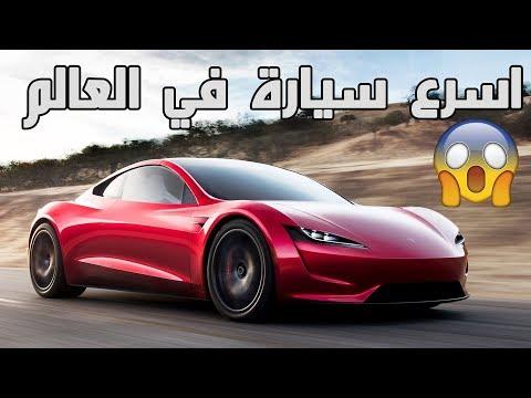 العرب اليوم - شاهد: إمكانات أسرع سيارة في العالم