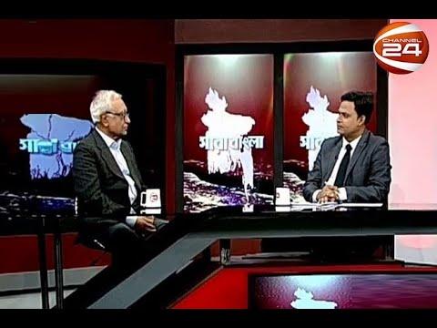 সারা বাংলা | Shara Bangla | 21 February 2020