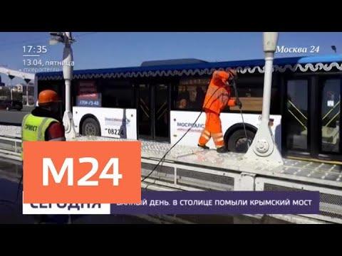 Крымский мост отмыли от пыли и грязи с помощью специальной техники - Москва 24