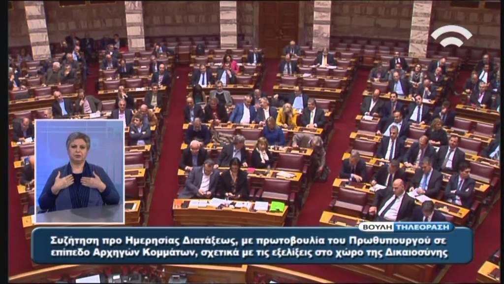 Ομιλία Προέδρου Εν.Κεντρώων Β.Λεβέντη στην Προ Ημερησίας Διατ. Συζήτηση (Δικαιοσύνη) (29/03/2016)