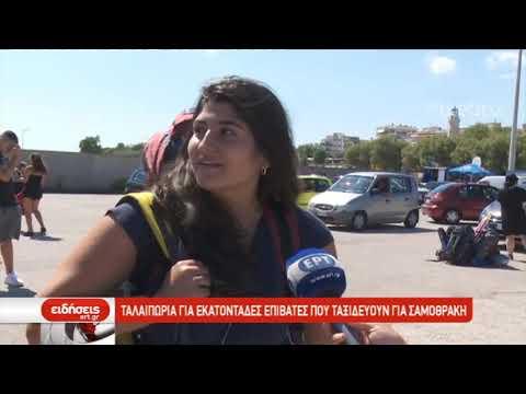 Ταλαιπωρία για εκατοντάδες επιβάτες που ταξιδεύουν για Σαμοθράκη   08/08/2019   ΕΡΤ