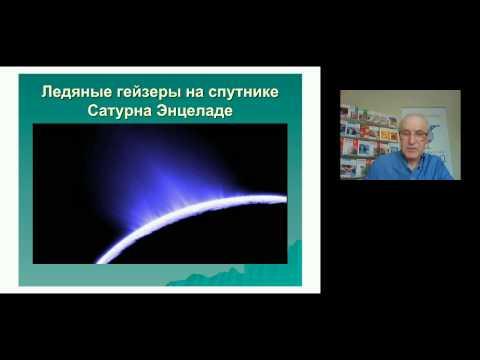 Серия вебинаров по физике (вопросы астрономии). Вебинар №2. Космические исследования и их роль в науке и технике