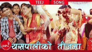 Yespali Ko Teej - Nabin Birahi Shrestha & Parbati Baniya