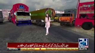 Petrol shortage hits Multan after oil tankers' strike24 News HD is one of the leading news channels of Pakistan bringing you the latest current affairs from Pakistan and around the world. Subscribe to the Official 24 News YouTube Channel:https://www.youtube.com/c/24NewsHDLike us on Facebook:https://facebook.com/24NewsHD.tvVisit our website: https://www.24NewsHD.tv