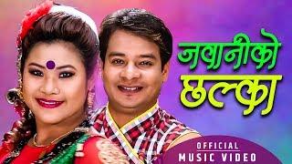 Jawaniko Chalka - Netra Bhandari & Chandra Chalaune