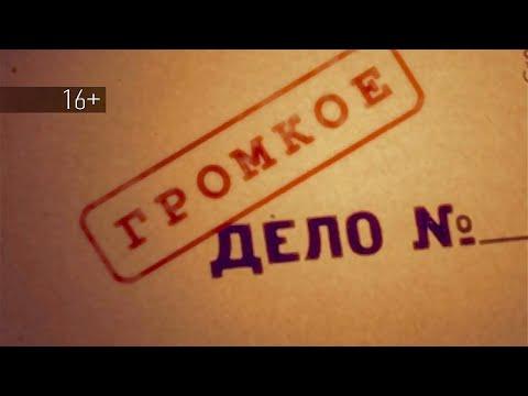 Громкое дело_от 13.02.2014 (видео)