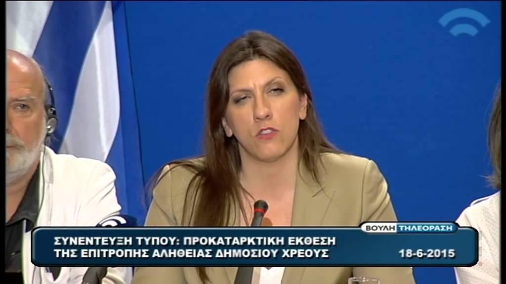 Ζωή Κωνσταντοπούλου: Συνέντευξη Τύπου Επιτροπής Αλήθειας Δημοσίου Χρέους (18/06/2015)