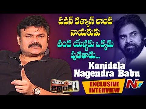 Actor Nagendra Babu Exclusive Interview | Pawan Kalyan | Point Blank | NTV