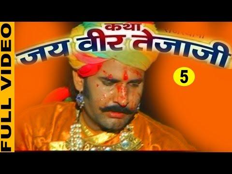 Video Jai Veer Teja ji 1 Part 5 | Hit Rajasthani Katha | Prakash Gandhi | FULL VIDEO download in MP3, 3GP, MP4, WEBM, AVI, FLV January 2017