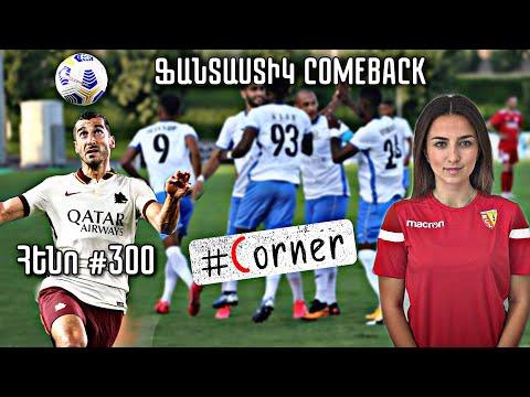 #Corner. ՖԱՆՏԱՍՏԻԿ Comeback` «Արարատ-Արմենիայից» / Մխիթարյան` 300 խաղ / Կանանց ֆուտբոլը Հայաստանում
