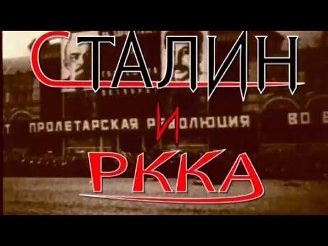 Час истины - Сталин и РККА