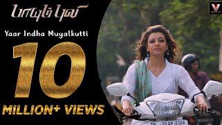 Paayum Puli   Yaar Indha Muyalkutti   Official Video Song | D Imman | Vishal | Suseenthiran