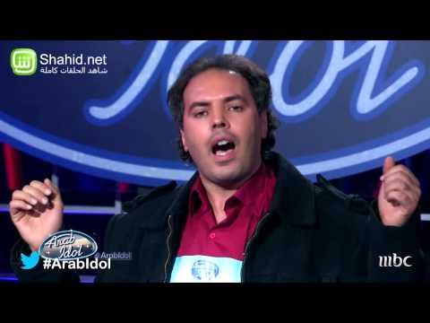 Arab Idol - تجارب الاداء - أنور بولطيف