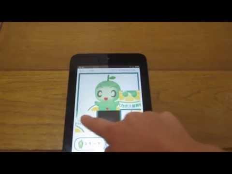 大分県のゆるキャラが子供向けアプリに!Androidアプリ「 …
