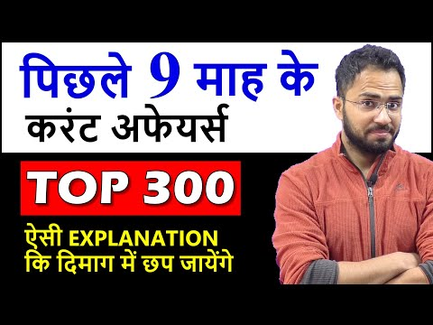 Last 9 month current affairs Jan to Sept 2020 for SSC CHSL, CGL, RRB NTPC, GROUP D PDF HINDI ENGLISH