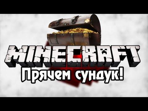 [Minecraft] Урок 97 Механизм скрытия сундука в стене!
