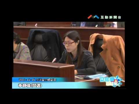 李靜儀20131216立法會議