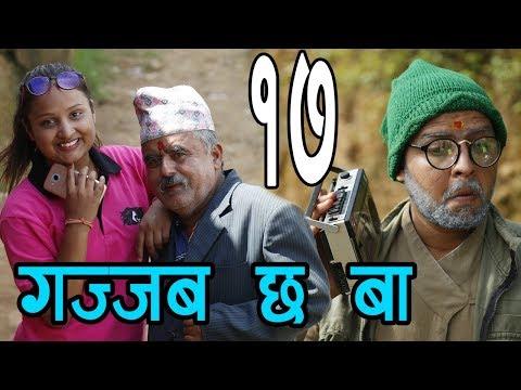 (Gazzab Chha Ba (गज्जब छ बा) || Nepali Comedy Serial  Episode 17...20 min)