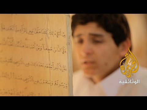 وثائقي: ليبيا بلد المليون حافظ للقرآن الكريم