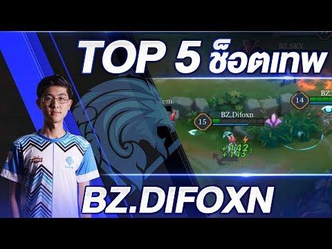 Top 5 ช็อตเทพ BZ.Difoxn - RoV Pro League S2