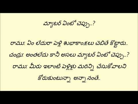 Funny quotes - Telugu funny Jokes   Telugu Comedy Videos  Mana Telugu quotes