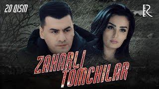 Zaharli tomchilar (o'zbek serial) | Захарли томчилар (узбек сериал) 20-qism
